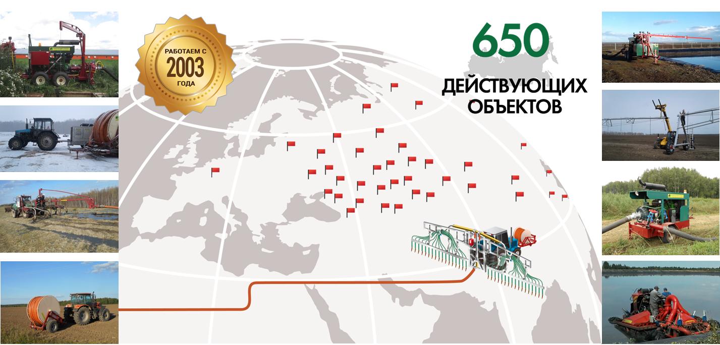биокомплекс 650 действующих объектов